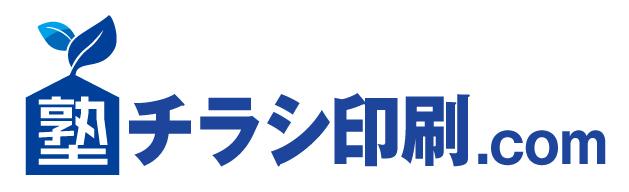 塾チラシ印刷.com